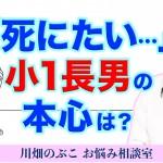 「ぼく死にたい…」小1長男の本心は?(2020.11.23配信ビデオメルマガ)