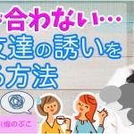 女友達からの誘いの上手な断り方(2020.12.14配信ビデオメルマガ)