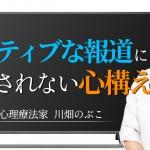ネガティブな報道に影響されない心構え(2020.12.28配信ビデオメルマガ)