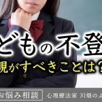 子どもの不登校、親がすべきことは?(2021.4.26配信ビデオメルマガ)