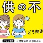 仲の悪い姉妹関係に親がすべきこと(2021.8.2配信ビデオメルマガ)