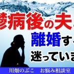 【鬱病後の夫】言葉の暴力とセックスレス(2021.8.9配信ビデオメルマガ)