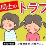 子ども同士のトラブル、親はどう関わるべき?(2021.8.30配信ビデオメルマガ)